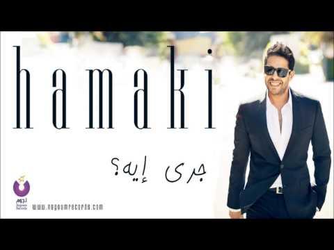 Hamaki - Gara Eh / حماقي - جرى إيه
