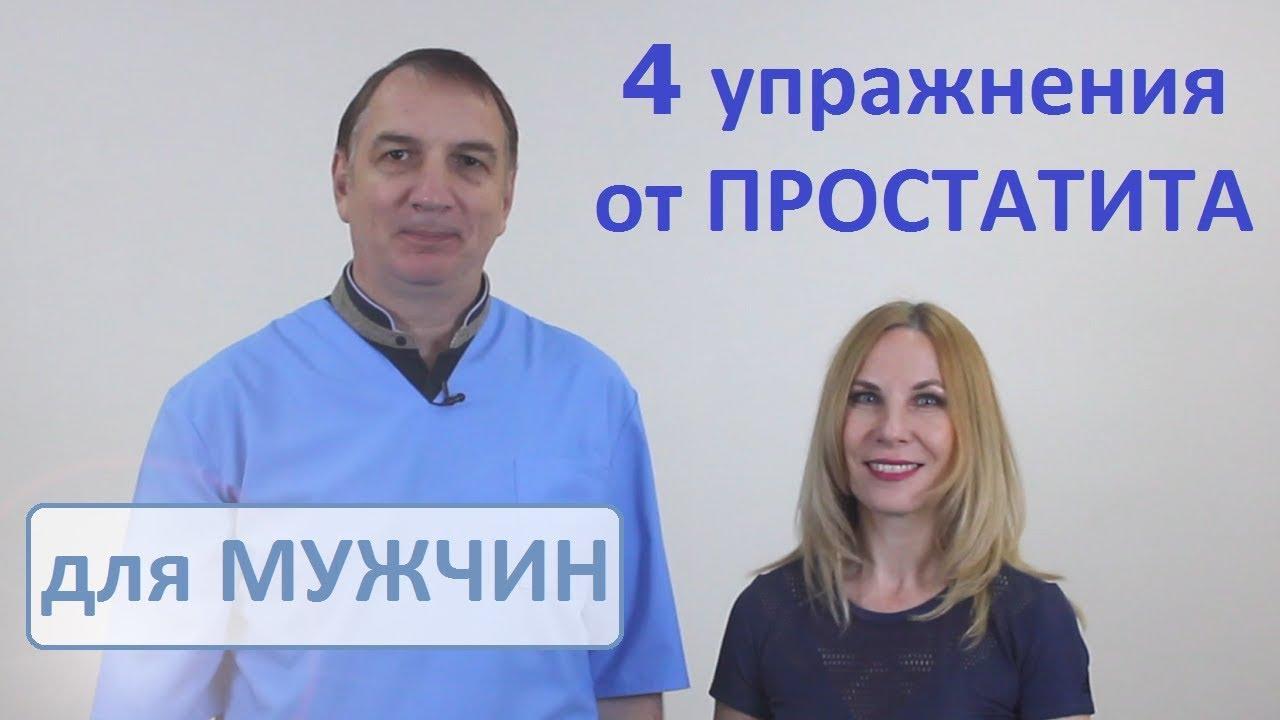 Лечения хронического простатита схемы