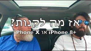 אז איזה אייפון לקנות? iPhone X או iPhone 8 Plus