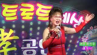 가수 하진주 /울엄니 원곡김용국 뮤즈 오름 예술단