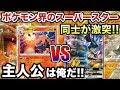 【ポケモンカード】ポケモン界の大御所2匹がドリームマッチを繰り広げるみたいです。【対戦動画】