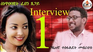 Eritrean interview Part 1 Artist Feven Tsegay 2020 ፌቨን ጸጋይ 1ይ ክፋል by Tesfaldet mebrahtu