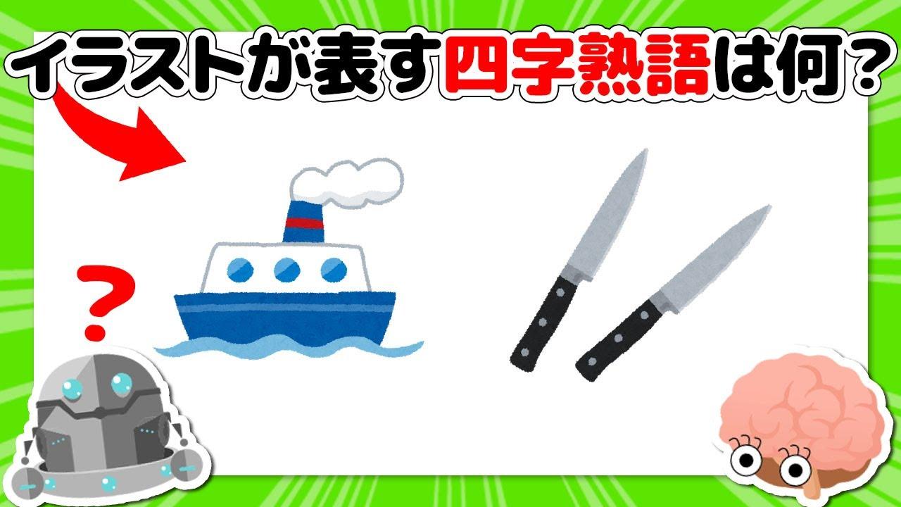 【ゆっくり解説】難しすぎるひらめきクイズバトル!