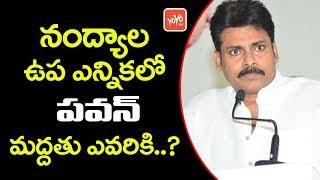 నంద్యాల ఉపఎన్నికలో పవన్ మద్దతు ఎవరికీ..? | Pawan Kalyan to Focus on Nandyal By Elections ? | YOYO TV