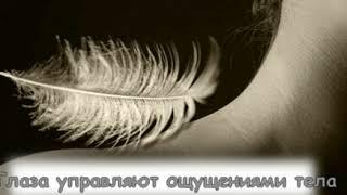Как глаза управляют ощущениями тела