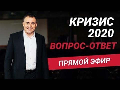 Кризис 2020. Сессия Вопрос- Ответ