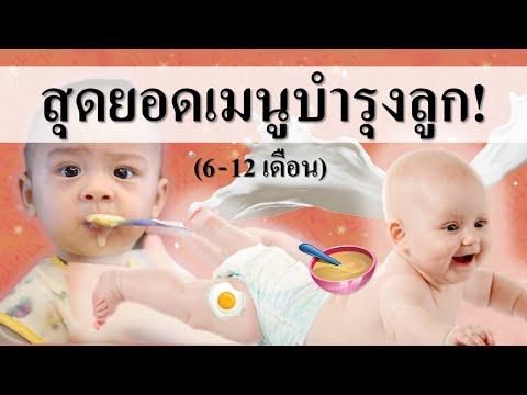 อาหารทารก : เมนูบำรุงลูก อาหารเสริมทารก 6-12 เดือน | อาหารเสริมเด็กทารก| เด็กทารก Everything