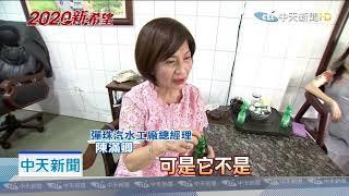 20190731中天新聞 全台最老彈珠汽水 一甲子變出新意