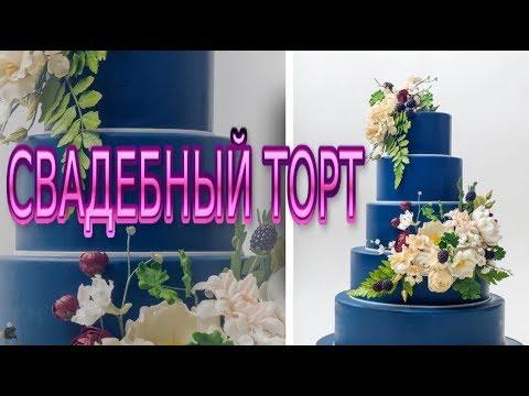 идеи свадебного торта фото
