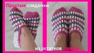 Следочки из остатков пряжи,,вязание крючком,crochet slippers ( С № 25)