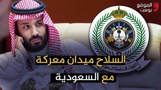 شاهد.. السعودية والسلاح.. صفقات ضخمة تتحول إلى عبء وعقوبات