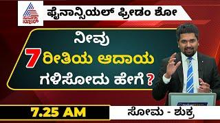 ನೀವು 7 ರೀತಿಯ ಆದಾಯ ಗಳಿಸೋದು ಹೇಗೆ?   How to Earn Passive income Kannada?
