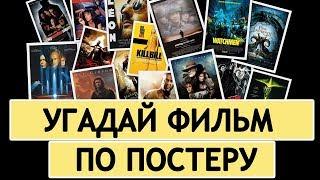 Угадай фильм по постеру | Минимализм | ФАН-АРТ