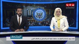 نشرة اخبار المنتصف | 12 - 02 - 2019 | تقديم هشام الزيادي و مروه السوادي | يمن شباب