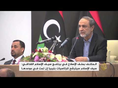 سيف الإسلام القذافي يعلن الترشح لرئاسة ليبيا  - 01:21-2018 / 3 / 20