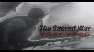 Священная война 1941-1945 ( The Sacred War )