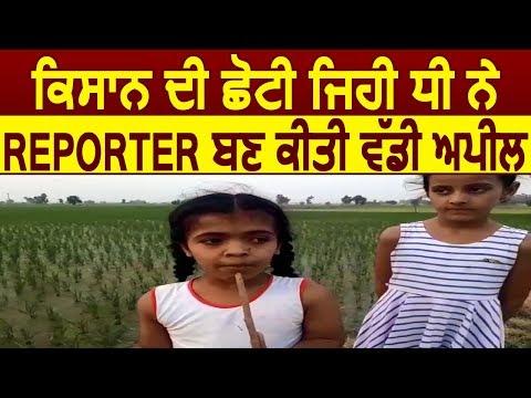देखिए Farmer की छोटी सी बेटी ने Reporter बनकर कर दी बड़ी Appeal