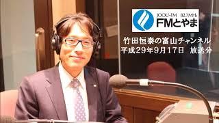 2017年9月17日 竹田恒泰の富山チャンネル 第64回 竹田恒泰 動画 9