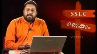 SSLC Orukkam-Malayalam Part 17