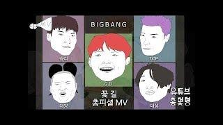 안나와서 직접 만든 빅뱅 꽃길 MV(BIGBANG - Flower road FMV)