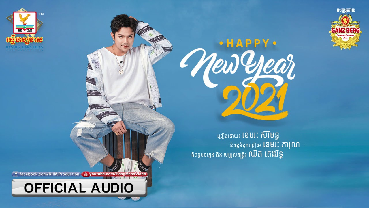 Happy New Year 2021 - (ខេមរៈ សិរីមន្ត) - [OFFICIAL AUDIO] #RHM