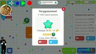 Получил 100 lvl в агарио на андроиде/received 100 lvl in the agario  the android