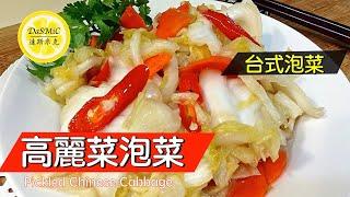【字幕】台式高麗菜泡菜 | Pickled Chinese Cabbage | Side Dish