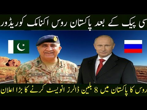 Russia Will Invest 8 Billion Dollars In Pakistan