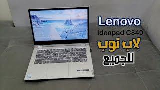 لابتوب لينوفو للجميع Lenovo Ideapad C340