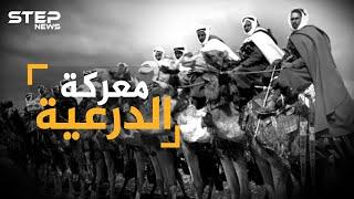 """معركة """"الدرعية"""" عندما مثل العثمانيون بإمام السعوديين وسبوا نساءهم ..كيف أباد الترك أول دولة سعودية؟"""