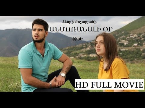 ԱՆՄՈՌԱՆԱԼԻ ՕՐ HD FULL ANMORANALI OR
