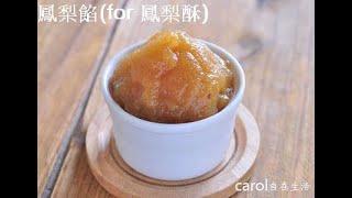 鳳梨餡(for 鳳梨酥)。pineapple  paste
