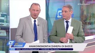 Ώρα Ελλάδος 07:00 28/6/2019 | OPEN TV