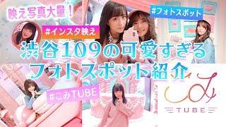 こみTUBE第二弾!! AKB48に入って6年 SNSを追求し続け、 〈インスタ女...