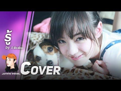 รู้ - บี พีระพัฒน์ Cover by Jannina W (พลอยชมพู)