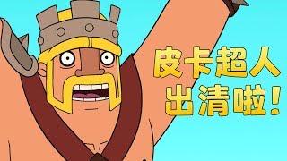 《Clash-A-Rama!》火箭爭霸紅藍大戰(全新第二季中文配音)