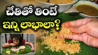 Health benefits of eating with hands    healthy food habits    unknow facts telugu
