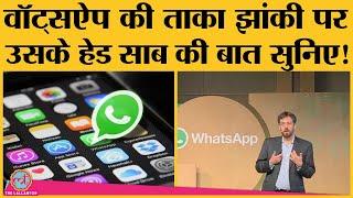 Whatsapp की New Privacy Policy Update पर हो रहा बवाल, जानिए कंपनी के हेड Will Cathcart ने क्या कहा?