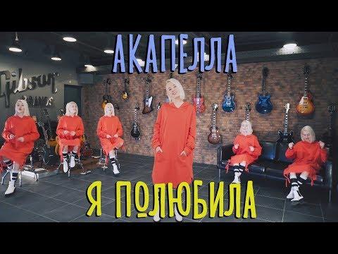 Клава Кока - Я полюбила КокаПелла премьера песни