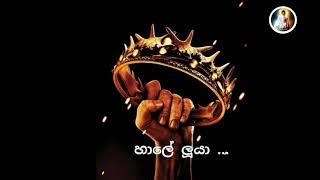 Sinhala Geethika - Hallelujah | හාලේලුයා