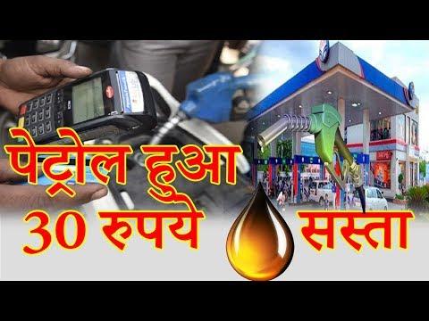 पेट्रोल हुआ 30 रुपये सस्ता | Petrol rate today news | Petrol prices decreasing in india | Petrol.