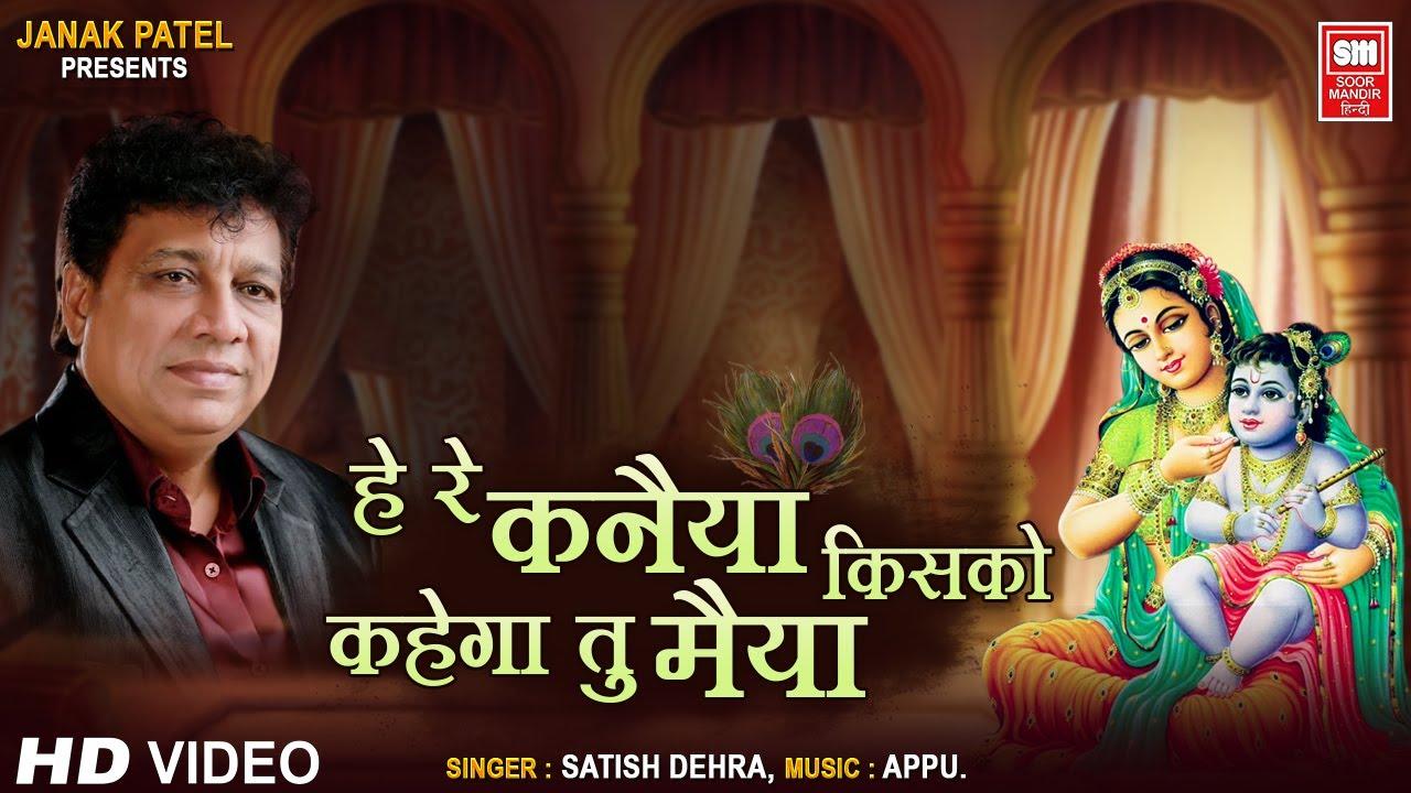 कन्हैया किस को कहेगा तु मैया I  Kanaiya Kisko Kahega Tu Maiya I Hindi Krishna Bhajan I Hindi Bhajan