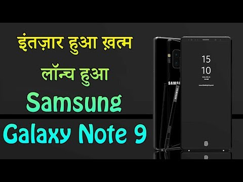 Samsung Galaxy Note 9 First Look || Samsung Galaxy Note 9 Impressions || Hindi
