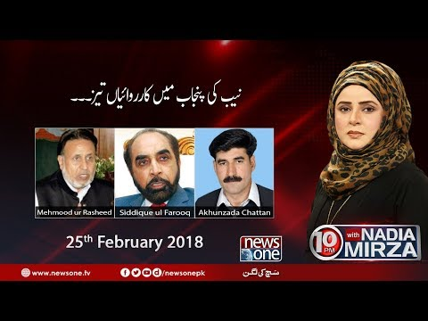 10pm With Nadia Mirza - 25-February-2018 - News One