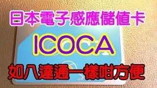 (廣東話 )日本電子感應儲值卡 ICOCA Card, 畀八達通更方便 ALll you want to know about Japan travel ICOCA card