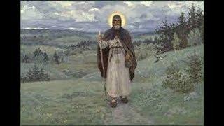 Тропарь и величание преподобному Сергию Радонежскому