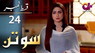 Sotan - Episode 24 | Aplus Dramas | Aruba, Kanwal, Faraz, Shabbir Jan | AP1 | Pakistani Drama