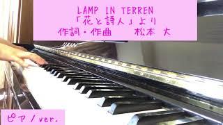 LAMP IN TERREN「花と詩人」◆松本大さん作詞作曲◆ピアノ耳コピ◆ランプインテレン