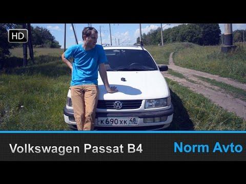 Обзор Volkswagen Passat b4
