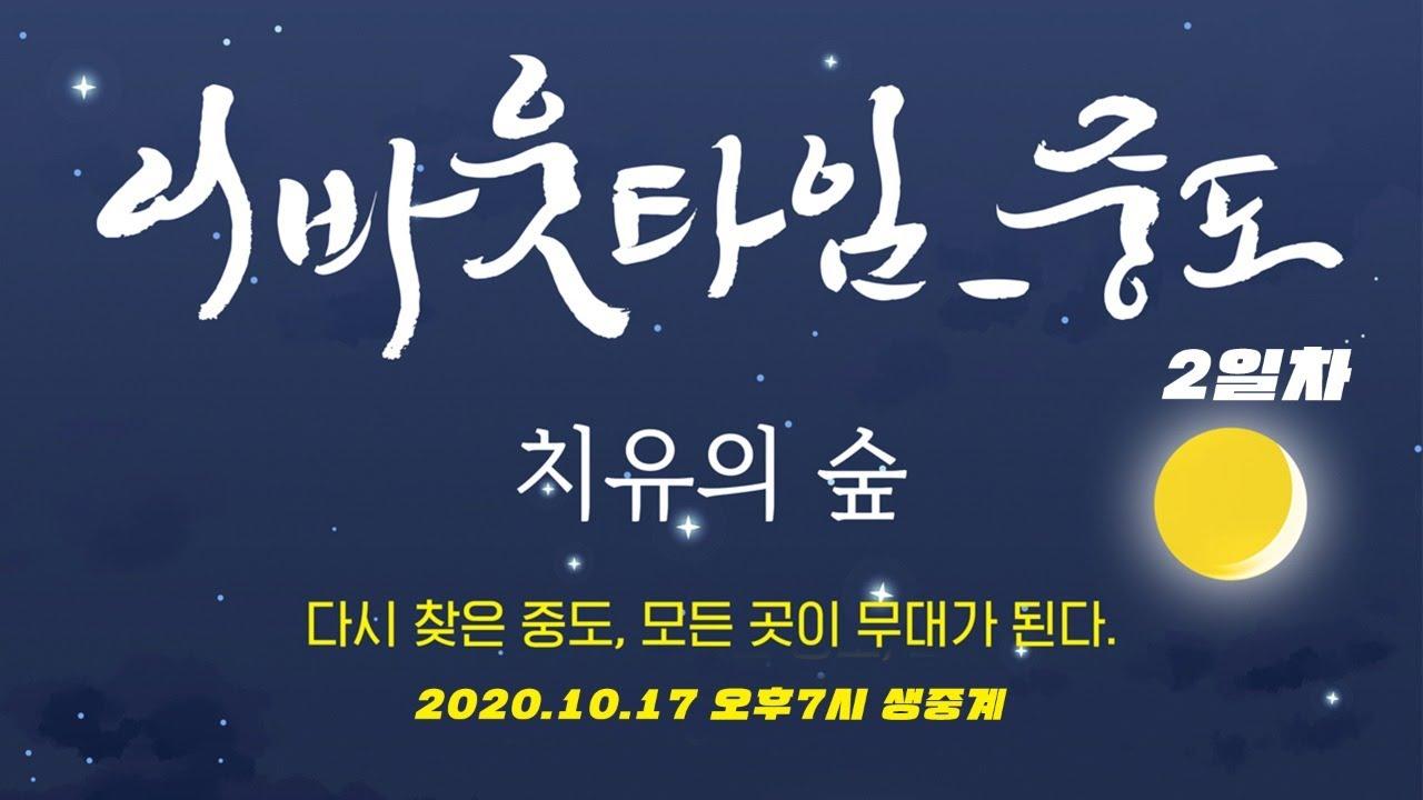 [어바웃타임_중도] 치유의 숲 2일차 / 생중계 / 춘천문화재단 / 전환문화도시 춘천